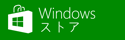 WindowsStoreLinkImage