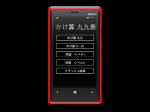 WindowsPhone8.1版初期画面
