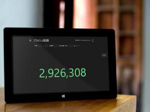 Windowsストア版フレッシュ暗算画面