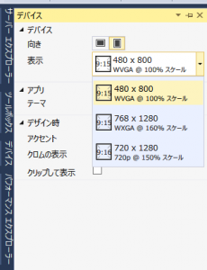 WindowsPhone8.0デバイス