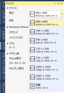WindowsPhone8.1デバイス